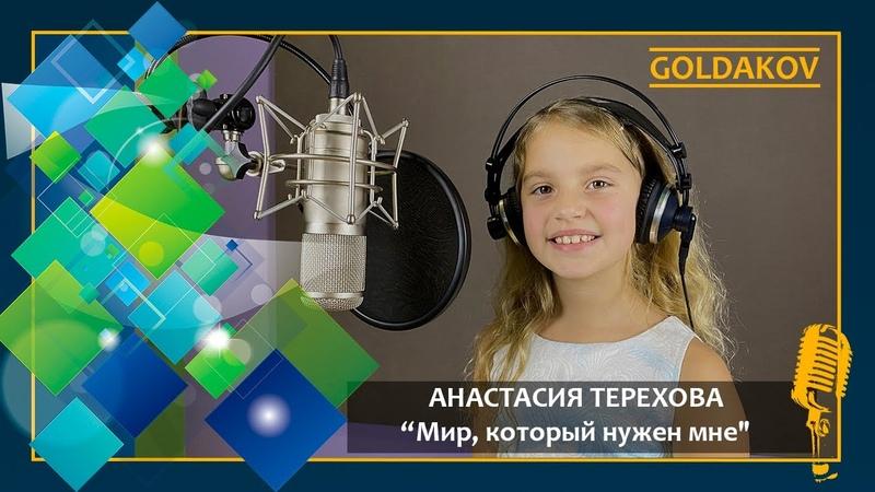 Анастасия Терехова Мир который нужен мне муз А Ермолова сл С Золотухина