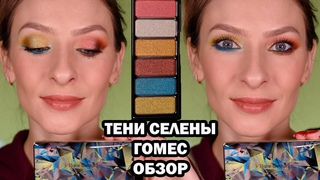 ТЕНИ СЕЛЕНЫ ГОМЕС: CONFIDENT ENERGY palette RARE BEAUTY by Selena Gomez: ОБЗОР, МАКИЯЖИ, СРАВНЕНИЕ