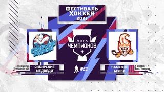 Сибирские Медведи (Новокузнецк) – Камские Белки (Ижевск)   Лига Чемпионов ()
