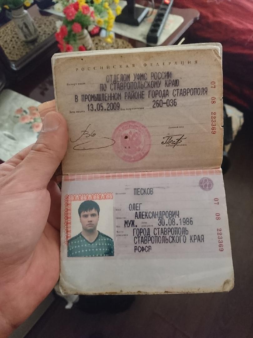 Внимание вор и мошенник! Песков Олег Александрович 30.08.86