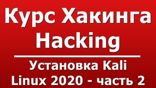 Установка Kali Linux 2020 - часть 2