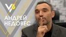 Андрей Недовес: как прекратить войну на Донбассе