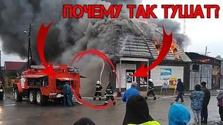 Почему пожарные тушат не так как надо??? / тушение пожаров