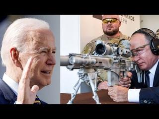 Путин стреляет Байдена