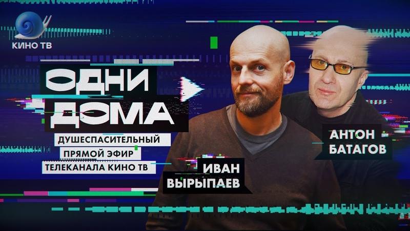 Стрим Одни дома 16 Александр Анатольевич Антон Батагов Иван Вырыпаев Даша Цыбульская