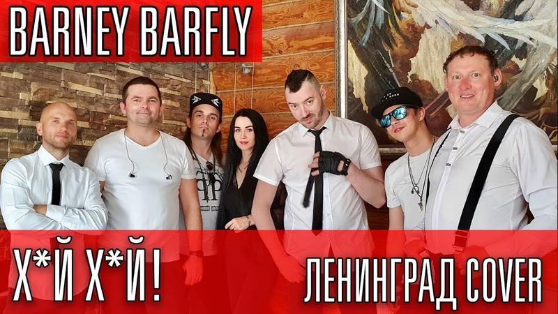 BARNEY BARFLY Нет и еще раз нет Х*й Х*й Ленинград cover 4K