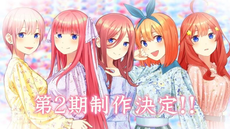 『五等分の花嫁』第2期制作決定告知PV