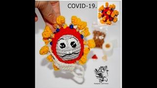 Вяжем Коронавирус Covid 19 № 1 . Мастер класс Авторская работа Урядовой Светланы
