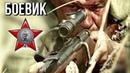 РУССКИЙ ФИЛЬМ НА РЕАЛЬНЫХ СОБЫТИЯХ! Бомба ВОЕННЫЙ БОЕВИК, ПОЛНЫЙ ФИЛЬМ