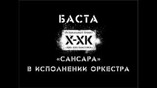 """Проект Хип-Хоп Классика: Баста - """"Сансара"""" (Orchestral cover)"""