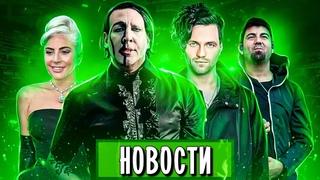 ЛСП, Rammstein, Marilyn Manson, Lady Gaga, Billie Eilish, The Prodigy I МУЗПРОСВЕТ