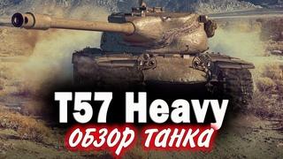 T57 Heavy WOT blitz. Обзор танка.