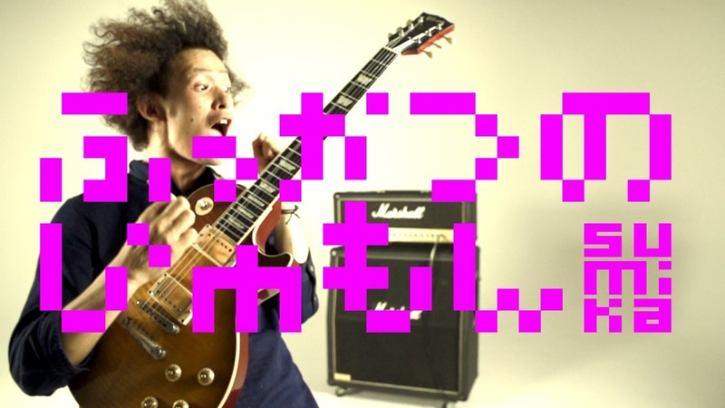 Sumika ふっかつのじゅもん Music Video