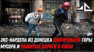 Экс-нардепа из Донецка шокировали горы мусора и разбитые дороги в Киеве