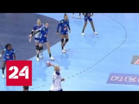 Вяхирева стала самым ценным игроком чемпионата Европы по гандболу Россия 24