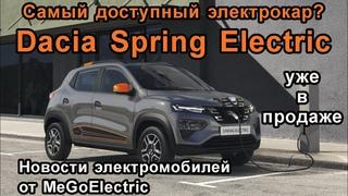 Новости электромобили, электрокар. Презентация Renault eVision и электромобиля Dacia Spring Electric