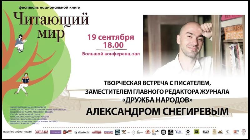 Встреча с российским писателем Александром Снегиревым