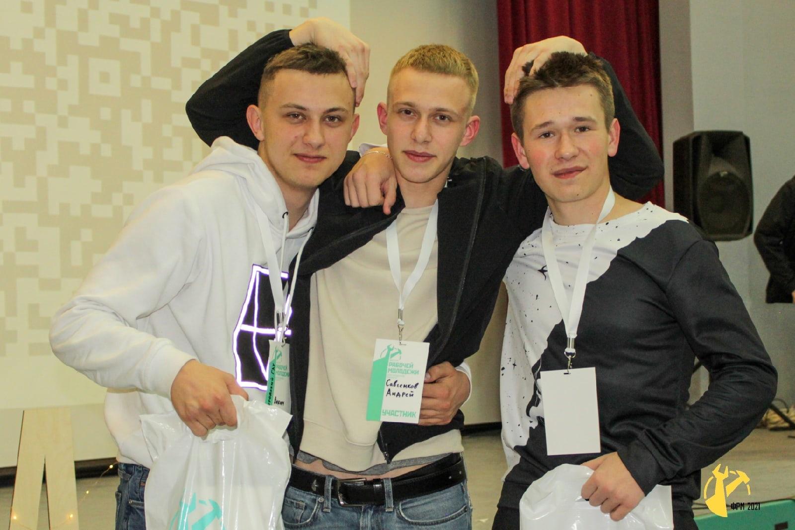 III Форум рабочей молодежи Белгородской области