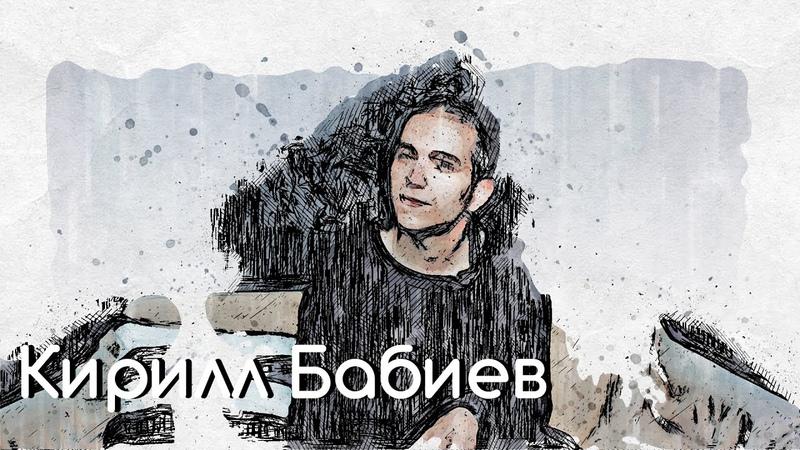 Знакомьтесь Кирилл Бабиев ТАЙМСКВЕР О музыке индустрии и чуть чуть о себе
