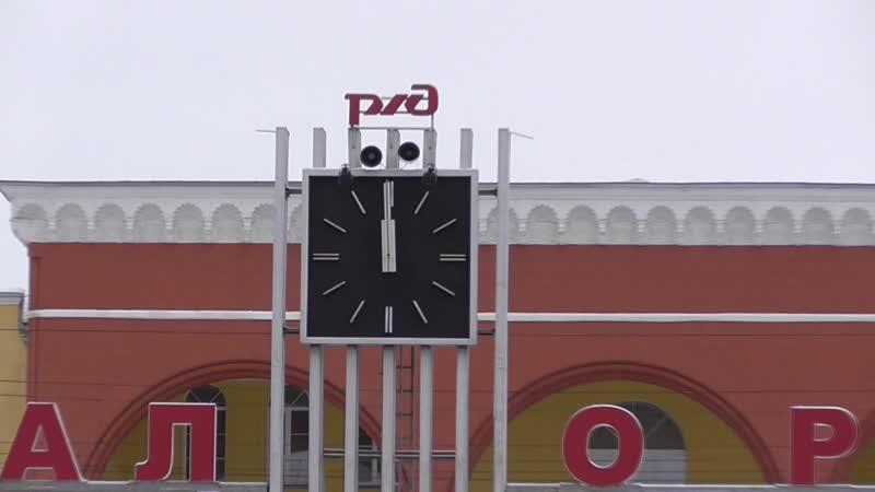 Железнодорожный вокзал город Орёл 2020 год часы первый снег видео снимал Геннадий Горин