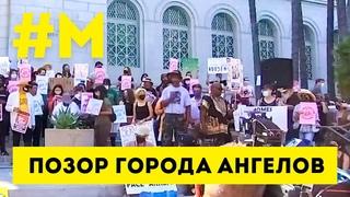 #МОНТЯН: Улицы позора Лос-Анджелеса (100 % шок-контент) 😲