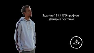 Задание 12 #1  ЕГЭ профиль  | Дмитрий Костенко
