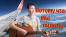 🛫ПОТОМУ ЧТО МЫ ПИЛОТЫ на ГИТАРЕ Леонид Утёсов - Первым делом самолёты - Кавер на КРАСИВОМ ФОНЕ