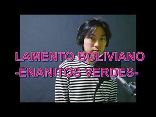 LAMENTO BOLIVIANO(Coreano)-Enanitos Verdes/JJun