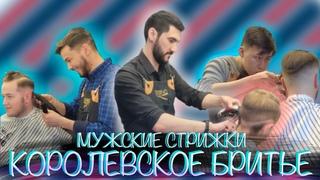 Мастер-классы по мужским стрижкам и королевскому бритью от топовых барберов /OldBoy Barbershop Курск