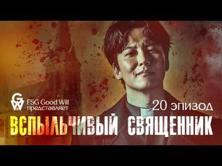 [gw] the fiery priest\вспыльчивый священник ep.20 end [рус.саб]