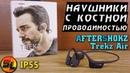 Наушники с костной проводимостью AfterShokz Trekz Air. Удобно и безопасно! review