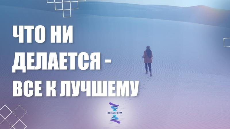Что ни делается все к лучшему ЮНЕВЕРСУМ Проект Вячеслава Юнева