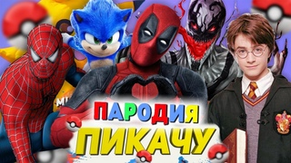 ТОП 5 ПАРОДИЙ ПРО СУПЕРГЕРОЕВ Mia Boyka & Егор Шип - ПИКАЧУ Песня Клип