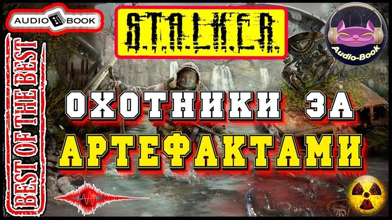 АудиоКнига 🎧📖🎤«S.T.A.L.K.E.R.» 🎼[Охотники за артефактами] 👌🏆👍