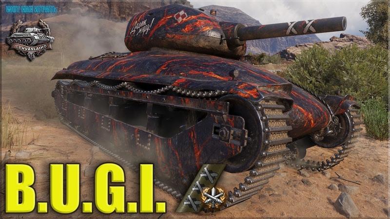 ТОП статист берёт ТРИ ОТМЕТКИ на польском СТ 😎 World of Tanks B U G I лучший бой