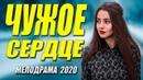 ОФИГЕННАЯ МЕЛОДРАМА 2020 ЧУЖОЕ СЕРДЦЕ Русские сериалы 2020 новинки HD 1080P