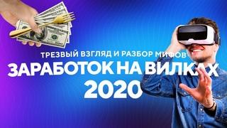 Заработок на вилках 2020 I Трезвый взгляд