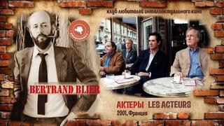 #КИНОЛИКБЕЗ : Актеры