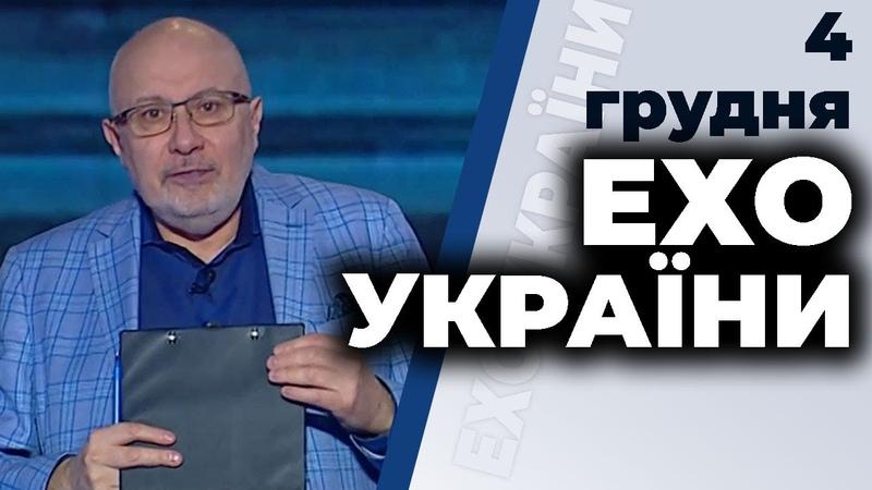 Ехо України з Ганапольським Гончаренко Турчинов Ар'єв 4 12 2020