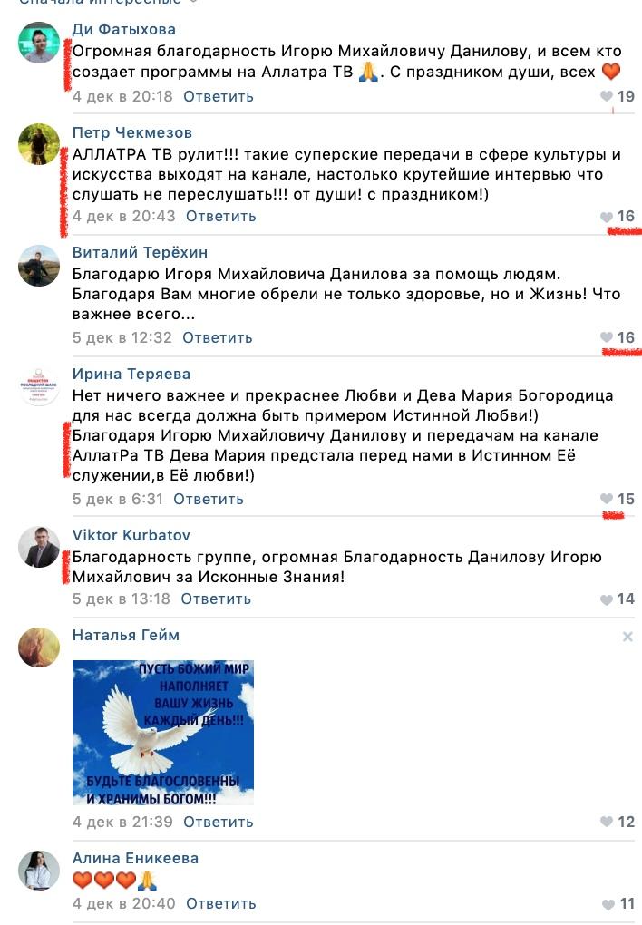 МОД «АллатРа». Часть 3. Миссия «Президент РФ» или инструмент манипуляции доверием, изображение №19