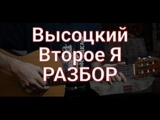 """Владимир Высоцкий """"Второе Я"""" РАЗБОР песни на гитаре аккорды бой кавер"""