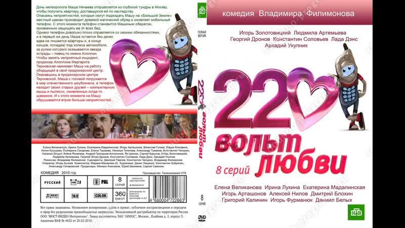 220 вольт любви - ТВ ролик (2010)