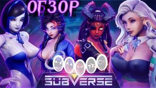 SUBVERSE ➤ [Обзор] ➤ Эро Mass Effect...? НЕТ!