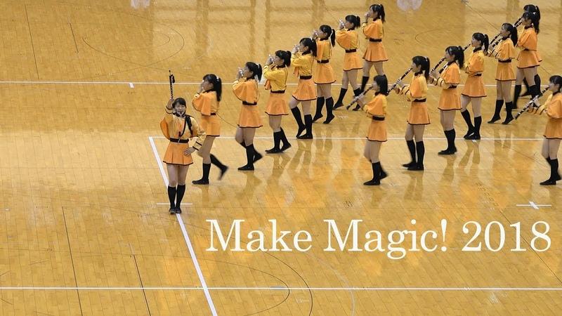 京都橘高校吹奏楽部 Make Magic 「賞より素敵なShowがある!」Kyoto Tachibana SHS Band 第31回 京都