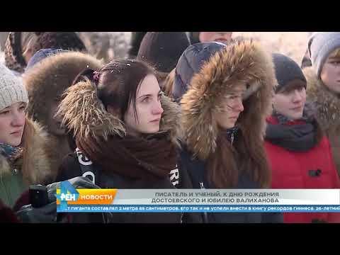 Акция «От Достоевского до Валиханова».