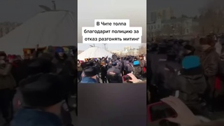 Чита благодарит полицию за отказ разгонять митинг ✌️🤍❤️🤍✊🏻