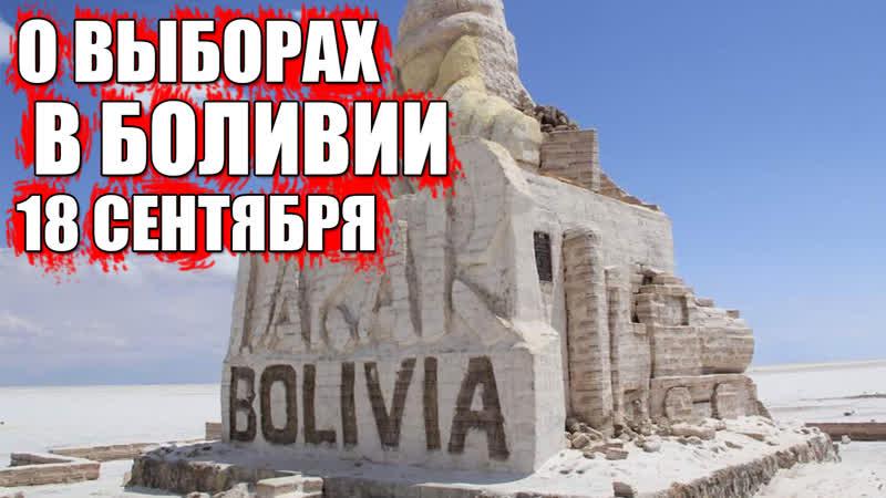 Выборы в Боливии состоятся 18 октября