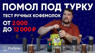 Какие кофемолки могут в ХОРОШИЙ помол для турки? Тест ручных кофемолок от 2000 до 12000 рублей.