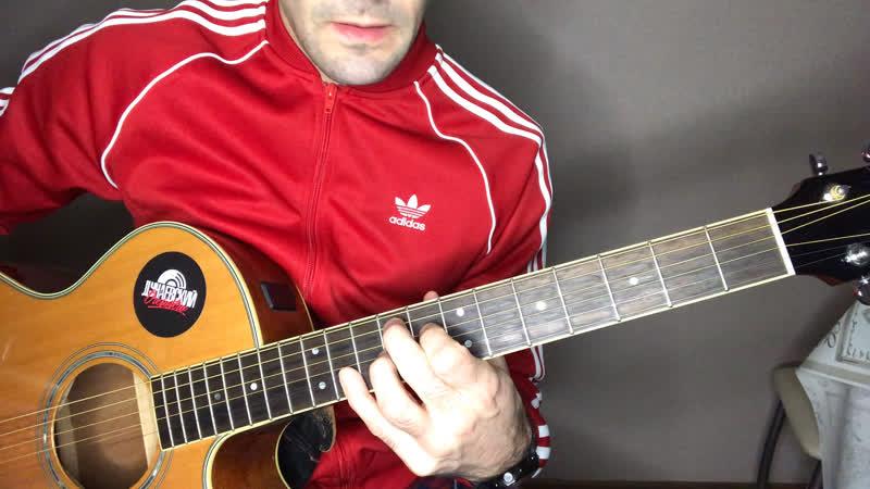 Полны Добра Дунаевский Orchestra разбор аккордов