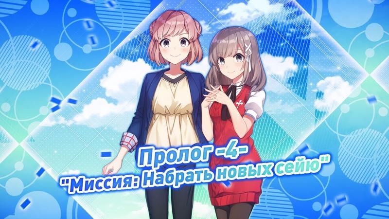 4 часть пролога Миссия Набрать новых сейю RUS